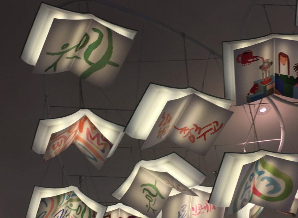 Zaha Hadid - book lamps Seoul